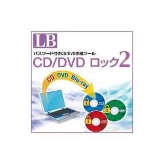 LB CD/DVD ロック2【ダウンロード版】