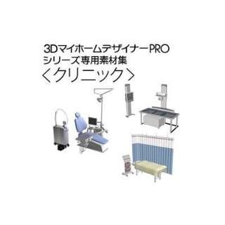 3DマイホームデザイナーPRO専用素材集<クリニック>【ダウンロード版】