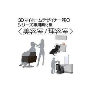 3DマイホームデザイナーPRO専用素材集<美容室/理容室>【ダウンロード版】