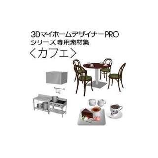 3DマイホームデザイナーPRO専用素材集<カフェ>【ダウンロード版】