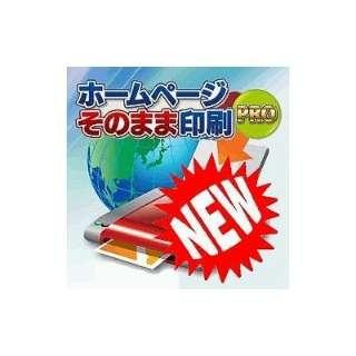 ホームページそのまま印刷PRO NEW【ダウンロード版】