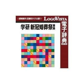 学研 新冠婚葬祭事典 for Mac【ダウンロード版】