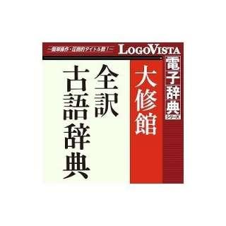 大修館 全訳古語辞典 for Win【ダウンロード版】