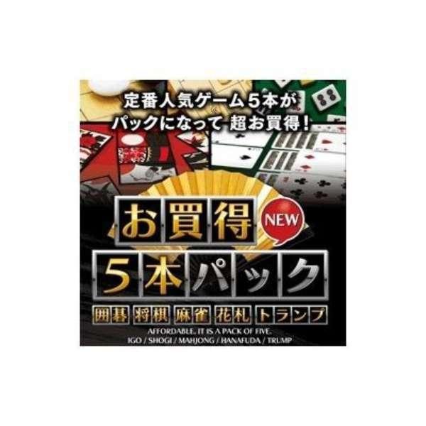 お買得5本パック 囲碁・将棋・麻雀・花札・トランプ New【ダウンロード版】