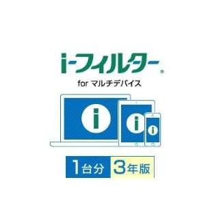 i-フィルター for マルチデバイス 1台用・3年版【ダウンロード版】