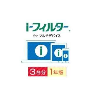 i-フィルター for マルチデバイス 3台用・1年版【ダウンロード版】