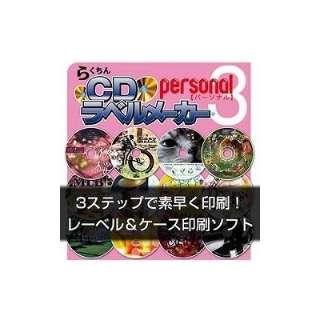 らくちんCDラベルメーカーPersonal3【ダウンロード版】