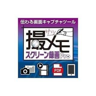 撮メモ スクリーン録画Pro【ダウンロード版】