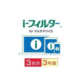 i-フィルター for マルチデバイス 3台用・3年版【ダウンロード版】