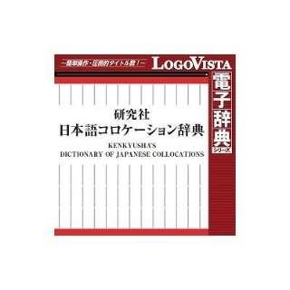 研究社 日本語コロケーション辞典 for Win【ダウンロード版】