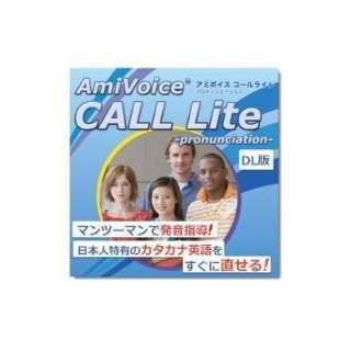 AmiVoice CALL Lite -pronunciation-【ダウンロード版】
