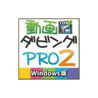 動画ダビング PRO2 Windows版【ダウンロード版】