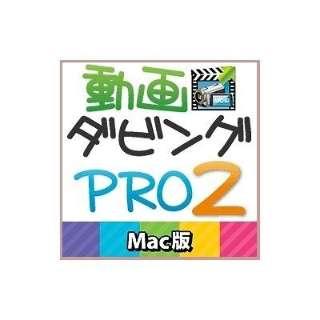 動画ダビング PRO2 Mac版【ダウンロード版】