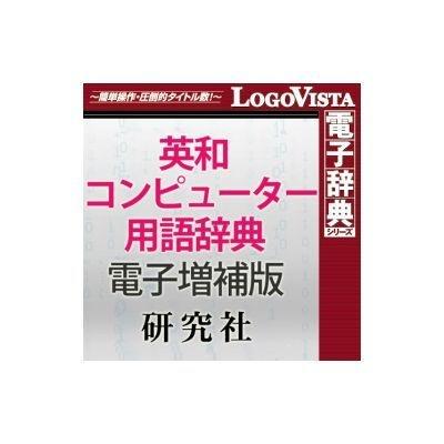 ロゴヴィスタ 研究社 英和コンピューター用語辞典 電子増補版 for Macダウンロード版