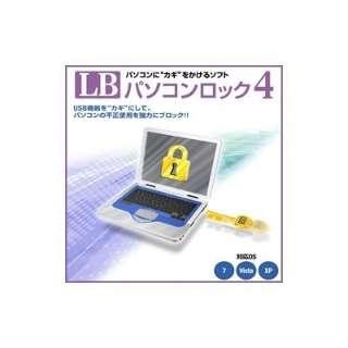 LB パソコンロック4【ダウンロード版】