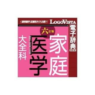 法研 六訂版 家庭医学大全科 for Win【ダウンロード版】