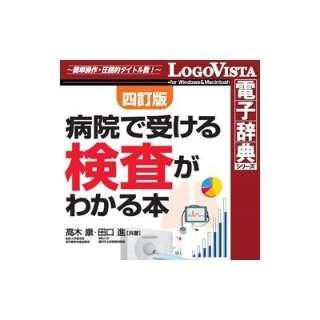法研 四訂版 病院で受ける検査がわかる本 for Win【ダウンロード版】