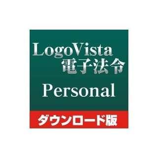 LogoVista 電子法令 Personal for Win【ダウンロード版】