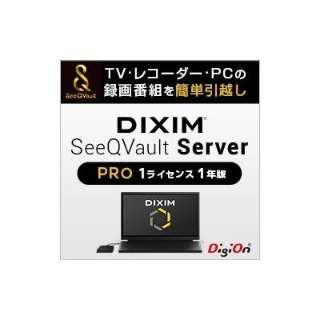 DiXiM SeeQVault Server Pro (1ライセンス 1年版)【ダウンロード版】