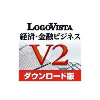 LogoVista 経済・金融ビジネス V2【ダウンロード版】