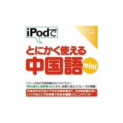 情報センター出版局 iPodでとにかく使える中国語miniダウンロード版