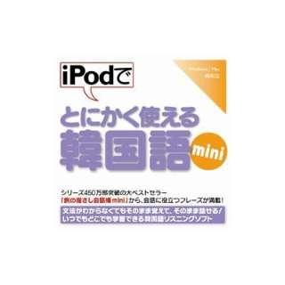 iPodでとにかく使える韓国語mini【ダウンロード版】