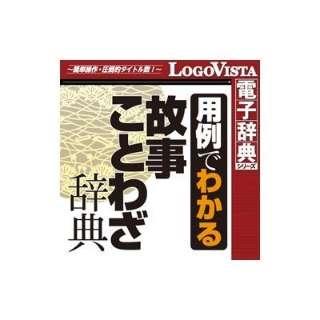 学研 用例でわかる故事ことわざ辞典  for Mac【ダウンロード版】