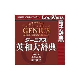 ジーニアス英和大辞典 for Win【ダウンロード版】