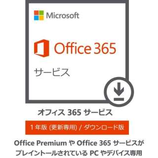 Office 365 サービス Office Premium 搭載パソコン専用 ダウンロード【ダウンロード版】