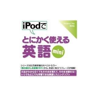 iPodでとにかく使える英語mini【ダウンロード版】
