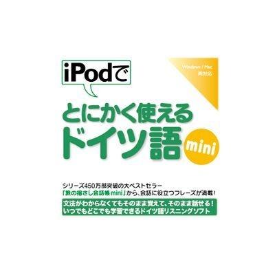 情報センター出版局 iPodでとにかく使えるドイツ語miniダウンロード版