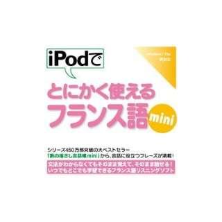 iPodでとにかく使えるフランス語mini【ダウンロード版】