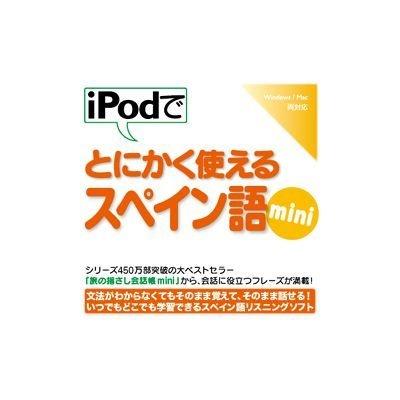 情報センター出版局 iPodでとにかく使えるスペイン語miniダウンロード版