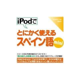 iPodでとにかく使えるスペイン語mini【ダウンロード版】