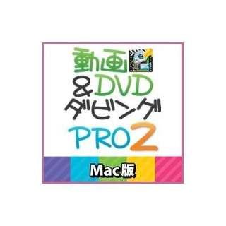 動画&DVDダビングPRO2 Mac版【ダウンロード版】