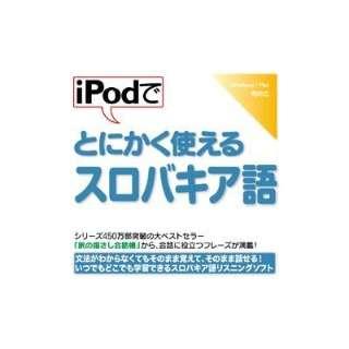 iPodでとにかく使えるスロバキア語【ダウンロード版】