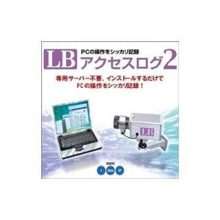 LB アクセスログ 2【ダウンロード版】