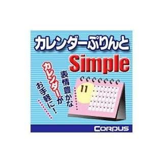 カレンダーぷりんとSimple オンラインエディション【ダウンロード版】