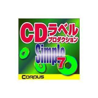 CDラベルプロダクションSimple7【ダウンロード版】