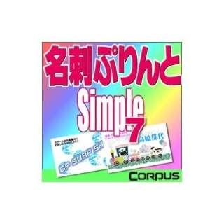 名刺ぷりんとSimple7【ダウンロード版】