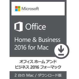 Office Home and Business 2016 for Mac 日本語版 (ダウンロード)【ダウンロード版】