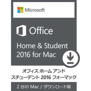Office Home and Student 2016 for Mac 日本語版 (ダウンロード)【ダウンロード版】