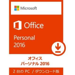 Office Personal 2016 日本語版 (ダウンロード)【ダウンロード版】