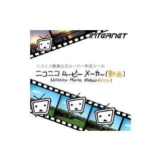 ニコニコ ムービー メーカー(動画)【ダウンロード版】