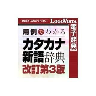 学研 用例でわかる カタカナ新語辞典 改訂第3版 for Mac【ダウンロード版】