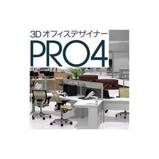 3DオフィスデザイナーPRO4【ダウンロード版】