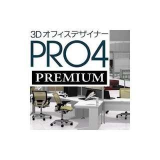 3DオフィスデザイナーPRO4 PREMIUM【ダウンロード版】