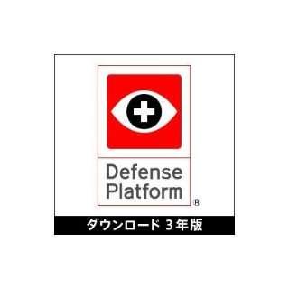ハミングヘッズ ディフェンスプラットフォーム Home Edition 3年版【ダウンロード版】