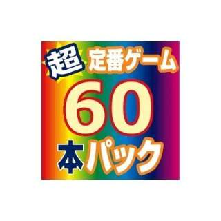 超定番思考ゲーム60本パック【ダウンロード版】