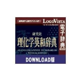 研究社理化学英和辞典 for Mac【ダウンロード版】
